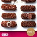 資生堂パーラー ラ・ガナシュ21個入 【ギフト スイーツ チョコレート】