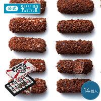 ギフト スイーツ 資生堂パーラー ラ・ガナシュ 14個入 プレゼント 東京・銀座 メッセージ お祝い のし お菓子 高級 チョコレート ショコラ 個包装