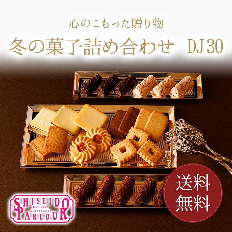 【送料無料】資生堂パーラー 冬の菓子詰め合わせ DJ30(洋菓子 ギフトセット)