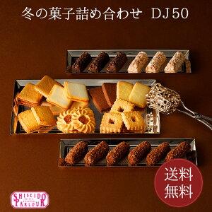 【送料無料】お歳暮 資生堂パーラー 冬の菓子詰め合わせ...