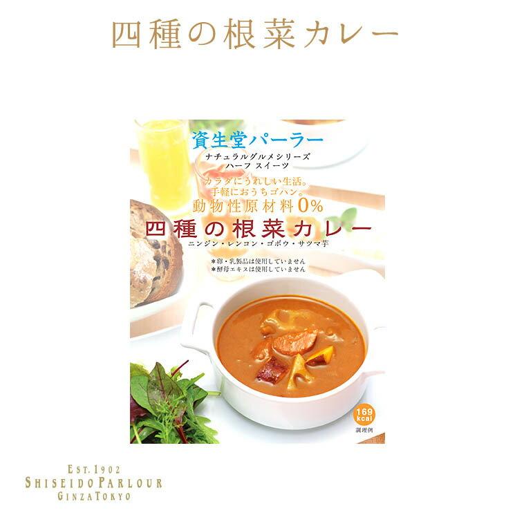 資生堂パーラー 四種の根菜カレー