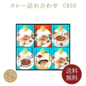 【送料無料】 資生堂パーラー カレー詰め合わせ CR5...