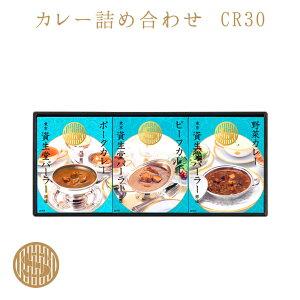資生堂パーラー カレー詰め合わせ CR30【お中元 ギ...