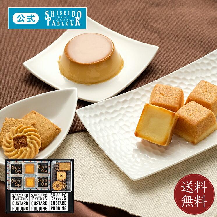 送料無料 ネット限定 資生堂パーラー 菓子・プリン詰め合わせ EC32 (洋菓子 ギフトセット)