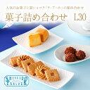 資生堂パーラー 菓子詰め合わせL30N(ギフトセット) 【ギフト・チョコレート・期間限定】【東京・銀座】