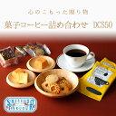 【送料無料】資生堂パーラー 菓子コーヒー詰め合わせ DCS50 【ギフトセット ギフト スイーツ 焼き菓子 チーズケーキ】