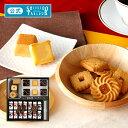 敬老の日 資生堂パーラー 菓子詰め合わせ SP30N ギフト プレゼント 東京・銀座 チーズケーキ チョコ クッキー メッセ…