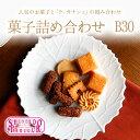 資生堂パーラー 菓子詰め合わせ B30 【ギフトセット ギフト スイーツ 焼き菓子 チョコレート チーズケーキ】