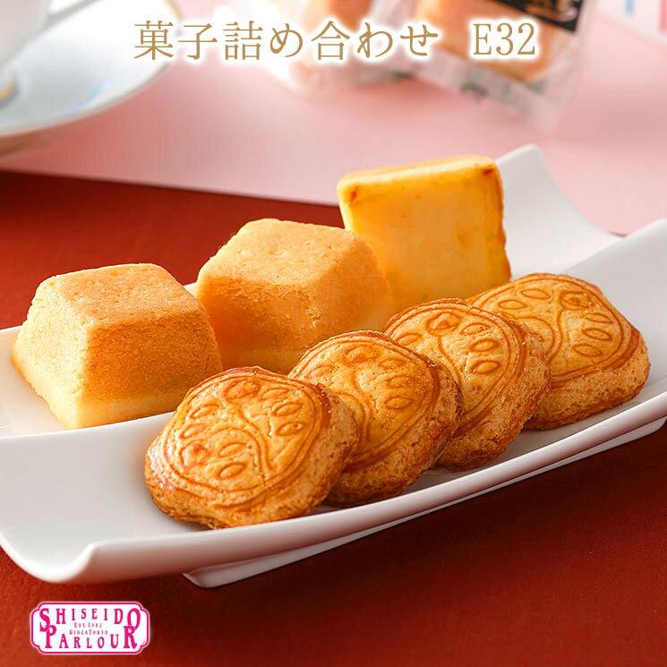 資生堂パーラー 菓子詰め合わせ E32 【ギフトセット ギフト スイーツ 内祝 お祝い 焼き菓子 チーズケーキ】