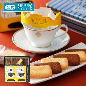 ギフト スイーツ 資生堂パーラー 菓子コーヒー詰め合わせ DCS32 プレゼント 東京・銀座 サブレ コーヒー メッセージ お祝い のし お菓子