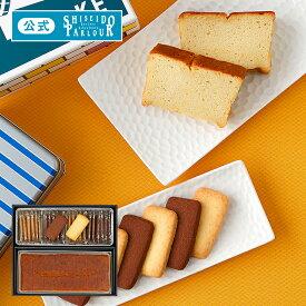 ギフト スイーツ 資生堂パーラー 菓子詰め合わせ AK29 プレゼント サブレ ブランデー ケーキ 東京・銀座 メッセージ お祝い のし お菓子 詰め合わせ