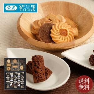 お歳暮 ギフト スイーツ 資生堂パーラー 菓子詰め合わせ F45 プレゼント 東京・銀座 詰め合わせ チョコ クッキー メッセージ お祝い お菓子 贈り物