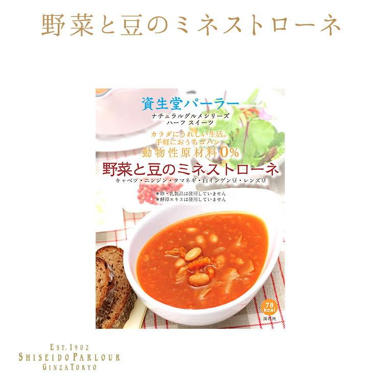資生堂パーラー 野菜と豆のミネストローネ