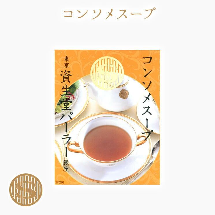 資生堂パーラー コンソメスープ