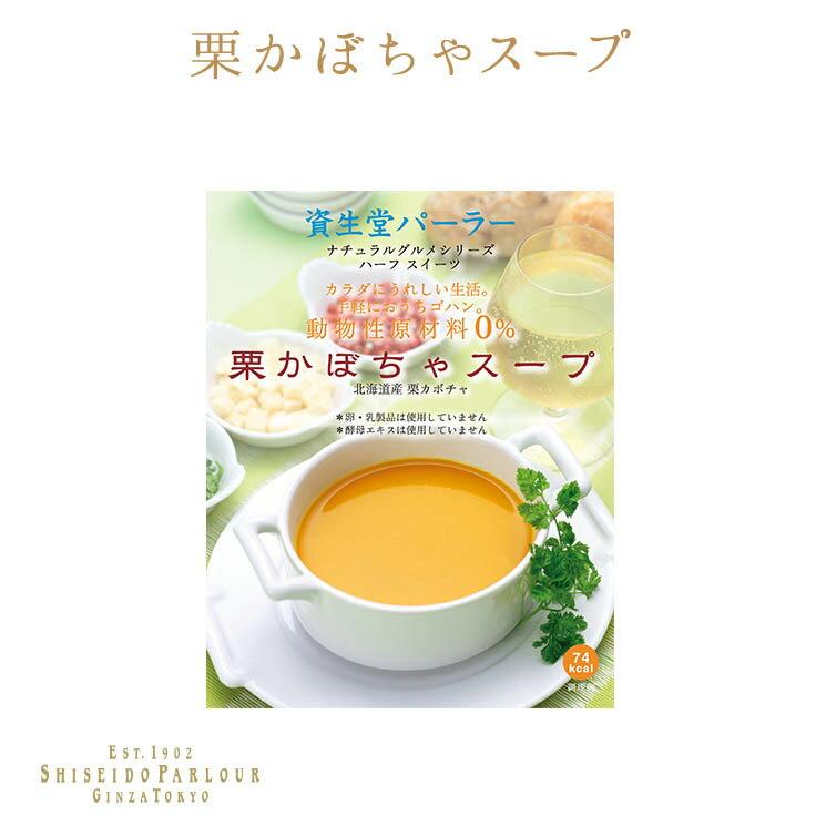 資生堂パーラー 栗かぼちゃスープ