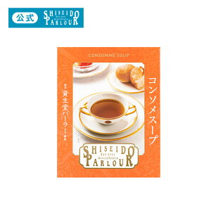資生堂パーラー コンソメスープ 東京 銀座 レトルト