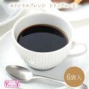 資生堂パーラー 銀座本店 オリジナルブレンド ドリップコーヒー 6袋入 【ギフト】