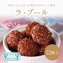 資生堂パーラー ラ・ブール12個入 【ギフト・チョコレート・期間限定】【東京・銀座】