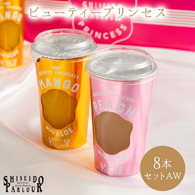 資生堂パーラー ビューティープリンセス 8本セット AW(ギフトセット)