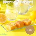 お中元 資生堂パーラー 夏のチーズケーキ(レモン) 3個入 プチギフト チーズケーキ プレゼント ギフト