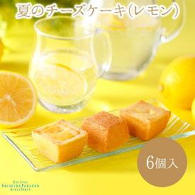 お中元 資生堂パーラー 夏のチーズケーキ(レモン) 6個入 プチギフト チーズケーキ プレゼント ギフト