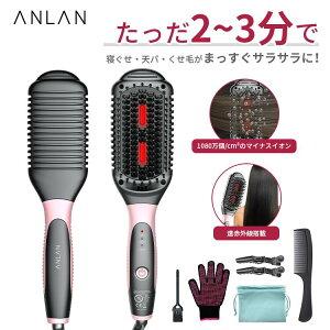 【送料無料】ANLAN ストレートヒートブラシヘアアイロン 遠赤外線 マイナスイオン ストレートブラシ 静電気防止 頭皮温熱ケア ストレート 内巻き 外巻き 両用 ヘアブラシ アイロン 髪質改善