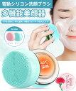 【送料無料】ANLAN 洗顔ブラシ シリコン 防水 毛穴ケア 小鼻 深層清潔 洗顔美顔器 温熱ケア 光エステ フェイスブラシ …