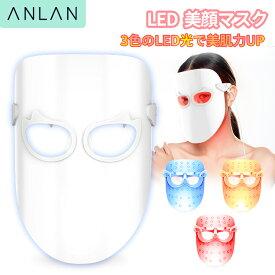 【送料無料】ANLAN 美顔器 LED美顔 マスク 光エステ 3色光IPL 光美容器 美肌 美肌 ニキビ対策 ホームエステ 毛穴 乾燥肌 弾力 ハリ 美肌 スキンケア