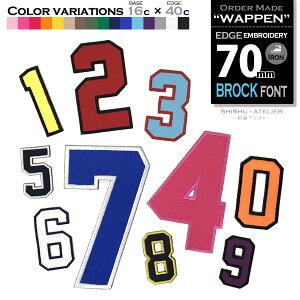 数字 0〜9 ふち刺繍 ワッペン(ブロック体/70mm )オーダーアイロンワッペン
