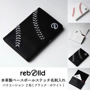 野球ボール革名刺入れ ブラック 硬式野球ボールの革使用 ハンドステッチ 贈答品 プレゼント ギフト