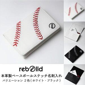 野球ボール革名刺入れ ホワイト 硬式野球ボールの革使用 ハンドステッチ 贈答品 プレゼント ギフト 革小物 ベースボールステッチ 刺繍 ビジネス