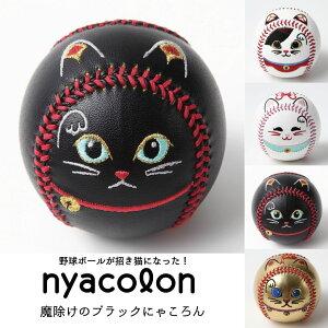 nyacolon 招き猫ボール ブラックにゃころん 魔除けタイプ 硬式野球ボールサイズ 縁起物 願掛け 開運 贈答品 プレゼント ギフト 起き上がりこぼし 刺繍ボール