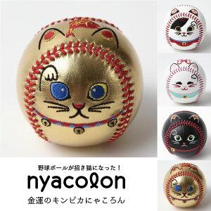 nyacolon 招き猫ボール キンピカにゃころん 金運タイプ 硬式野球ボールサイズ 縁起物 願掛け 開運 贈答品 プレゼント ギフト 起き上がりこぼし 刺繍ボール