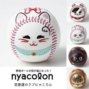 nyacolon 招き猫ボール ピンク 恋愛運タイプ 硬式野球ボールサイズ 縁起物 願掛け 開運 贈答品 プレゼント ギフト 起き上がりこぼし 刺繍ボール