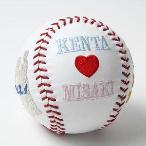 《送料無料》ご結婚祝いボール ソフトボールサイズ 刺繍ボール 記念ボール 結婚祝い ウェルカムボード 寄せ書き用 オーダーメイド 名入れ可 オーダーメイド プレゼント 贈答品 贈り物 オリ