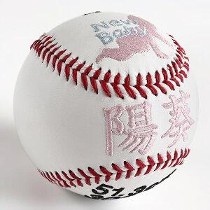 《送料無料》誕生記念 出産祝いボール 【タイプ3】 通常硬式野球ボールサイズ刺繍ボール 記念ボール 名入れ オーダーメイド 贈り物 ギフト プレゼント
