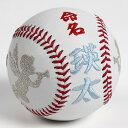 誕生記念・出産祝いボール 硬式野球ボールサイズ 刺繍ボール 記念ボール 命名 名入れ可 オーダーメイド プレゼント …