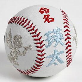 《送料無料》誕生記念・出産祝いボール【タイプ1】硬式野球ボールサイズ 刺繍ボール 記念ボール 命名 名入れ可 オーダーメイド プレゼント 贈答品 贈り物 オリジナル 友人へ