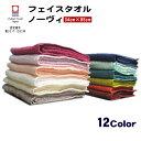 【名入れフェイスタオル ノーヴィ】今治タオル imabari towel Japan 1枚 単品 高い吸水性 名 入れ 記念品 社名入り 開…