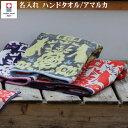 【名入れハンドタオル アマルカ】東欧風 赤ずきんの世界 かわいいタオル 名 入り ハンド タオル Hand towel