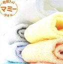 名入れ タオル【すぐ乾く毎日使えるフェイスタオル】記念品 名入れ ホールインワン 記念品