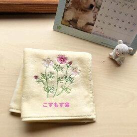 【名入れ25cmハンカチタオル コスモス】名前入り ハンカチ ネーム刺繍 タオル