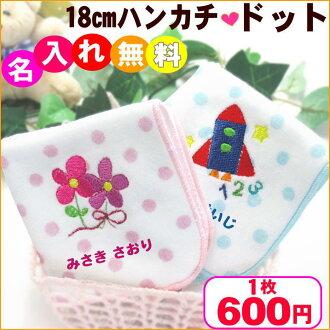 Name 18 cm hand towel / dot 05P07Nov15