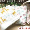【名入れ3重ガーゼおくるみベビーケット ジラフ】ガーゼ バスタオル 正方形 今治タオル imabari towel Japan 出産祝…