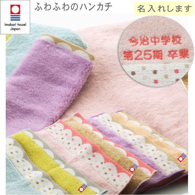 【ふわふわのハンカチ】今治タオル imabari towel Japan ふわふわ 高い吸水性  ピアノ発表会 記念品 プレゼント 綿100% ハンカチ