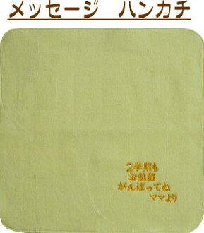 Entering message embroidery handkerchief 02P10Nov13