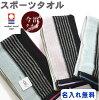 條紋運動毛巾
