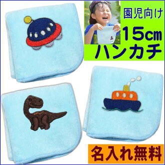 15 cm / handkerchief for boys 05P28oct13