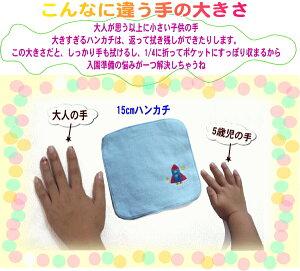 15cmハンカチ【子供/名入れ/ハンカチタオル】