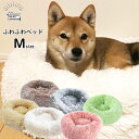 【お待たせしました予約開始!】ふわふわベッド 犬 猫 ペットベッド マカロン クッション Mサイズ 小型犬 中型犬 フワ…